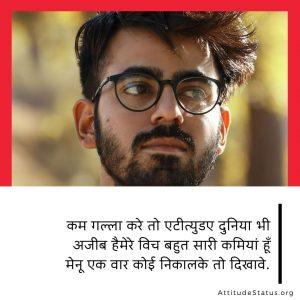 hindi quotes on attitude
