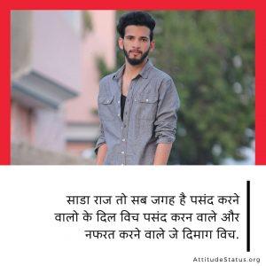 punjabi attitude quotes in hindi
