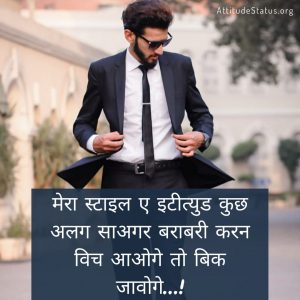 Stylish punjabi attitude status for boys