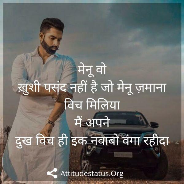 New Punjabi Attitude Status Jatt Jatti Status For Fb 2020