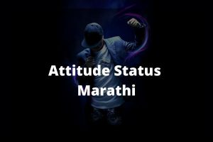 Attitude Status in Marathi for Boys and Girls