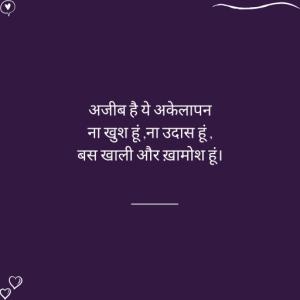 Sad Mood off quotes in hindi
