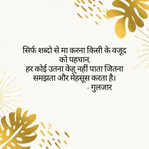 मूड ऑफ स्टेटस हिंदी में