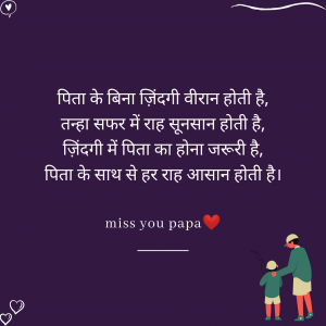 miss u papa whatsapp status