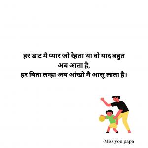 miss u papa poems in hindi