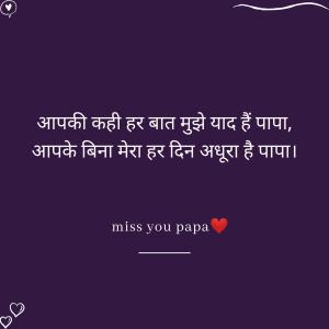 miss u papa dp for whatsapp