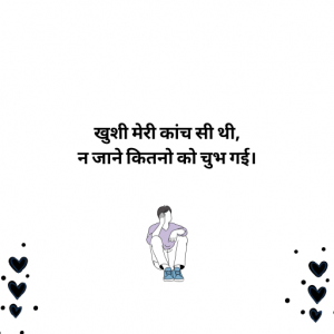 shayari on moods hindi