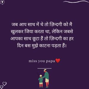 father death shayri in hindi