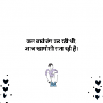 *New* Mood Off Status in Hindi (Mood Kharab Shayari)