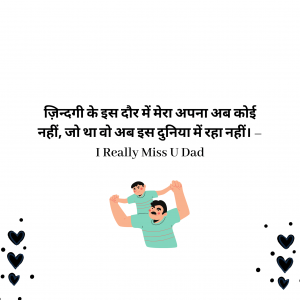 without father status in hindi