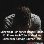 sahi waqat per urdu shayari for attitude