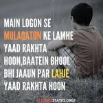 Mulaqat k lamhe urdu poetry