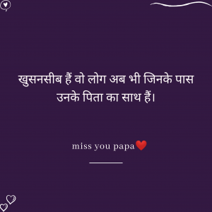 Poetry on papa miss you