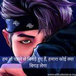 Hindi Royal Attitude Status (*New*)