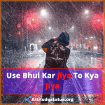 usy bhool kr poetry shayari