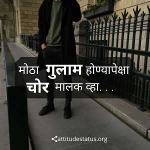 attitude alone boy walking marathi status
