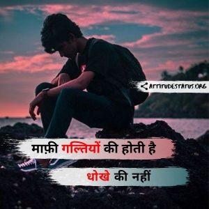 Hindi Status for Alone boy girls