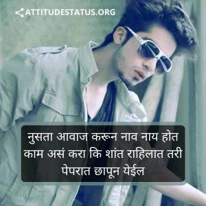 Marathi Attitude Dp for boy