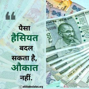 Money power attitude status in hindi