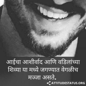 Marathi attitude status quotes images hd free download