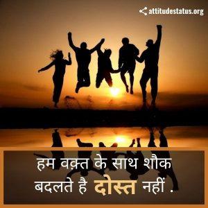 Dosti hindi status friendship quotes