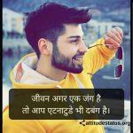 Short Khatarnaak attitude status