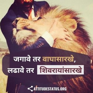 Loin brave attitude Marathi Quotes image hd