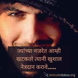 Attitude Dp in Marathi status