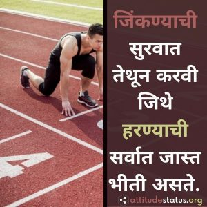 Motivational status and quotes images in Marathi