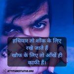 new Dangerous attitude status in hindi